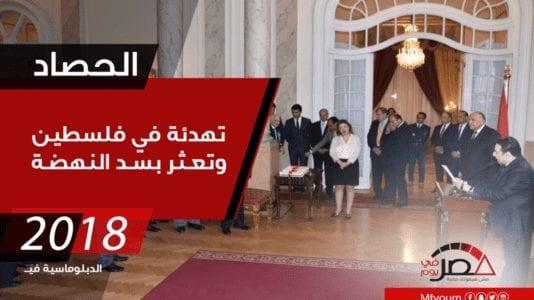 الدبلوماسية في 2018