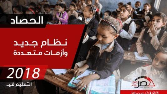 التعليم في 2018