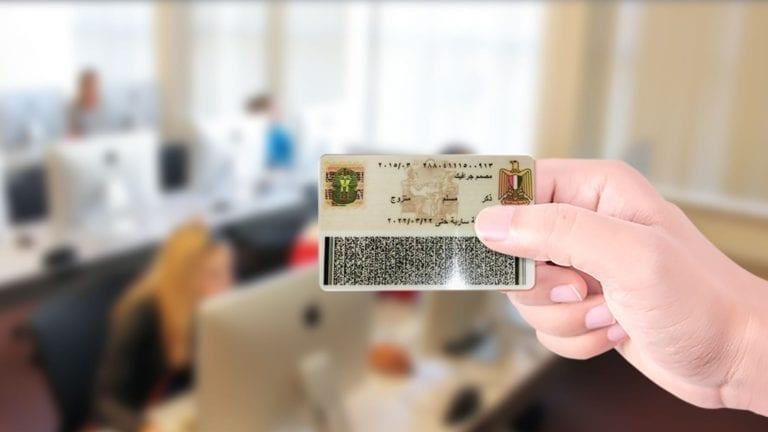 إلغاء الديانة من البطاقة