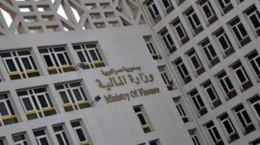 ديون الهيئات العامة في مصر