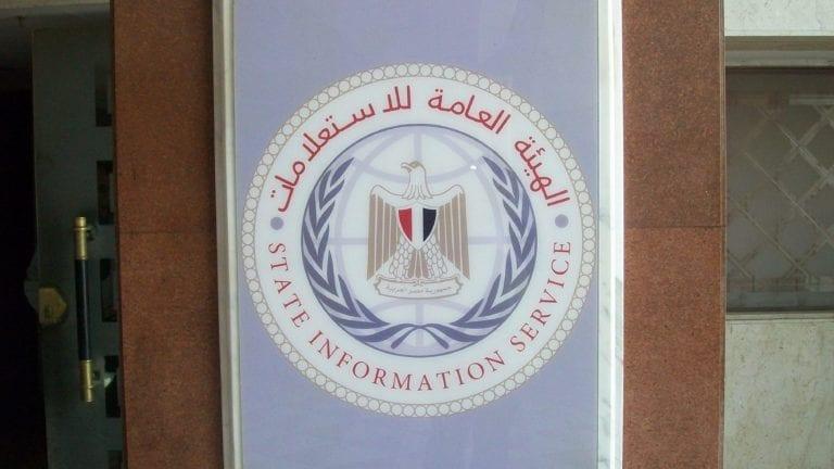 الهيئة العامة للاستعلامات