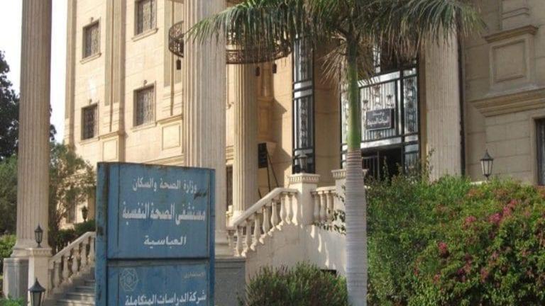 الأمراض النفسية في مصر