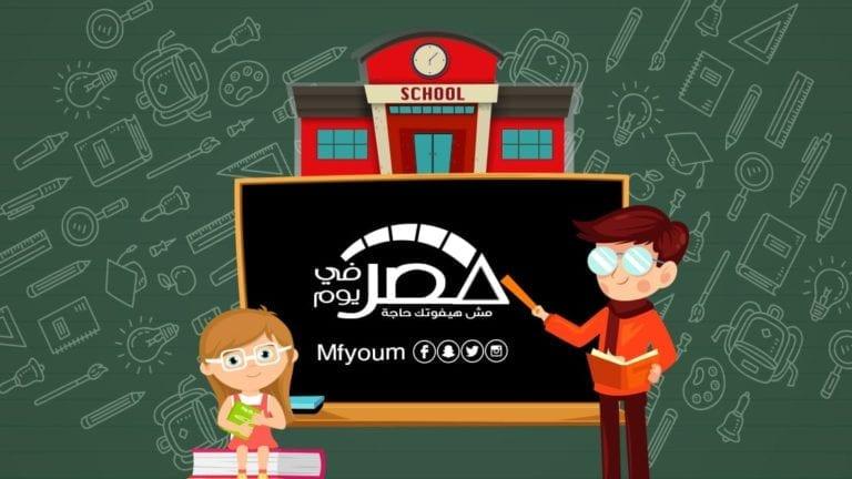 التعليم قبل الجامعي في مصر