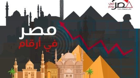 مصر في أرقام