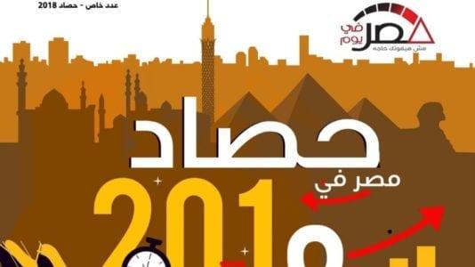 مصر في أرقام - حصاد 2018