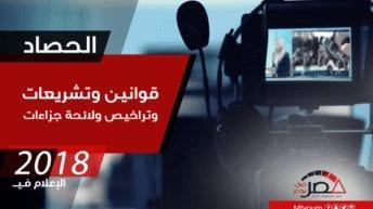 الإعلام في 2018