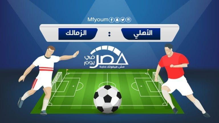 قطبا الكرة المصرية.. أرقام وإنجازات (انفوجرافيك)