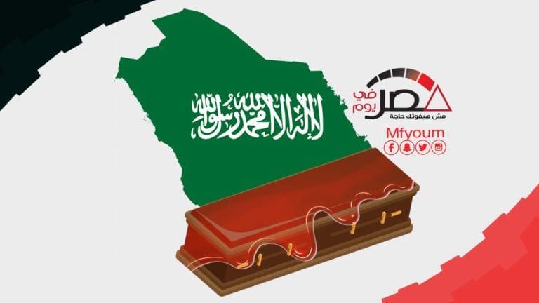 مقتل مصريين في السعودية