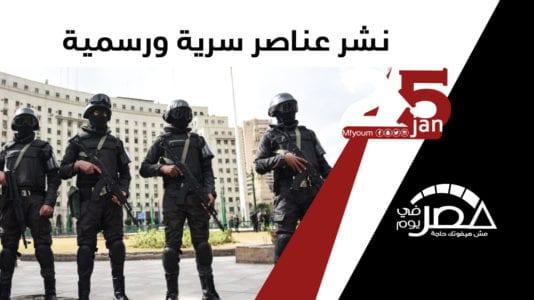في ذكرى ثورة يناير.. كثافة أمنية وفعاليات تقليدية وإجازة رسمية
