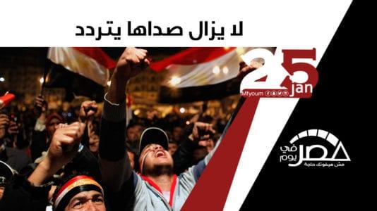 ضبط هاربين وشهادة مبارك.. ثورة يناير تطوي عامها الثامن
