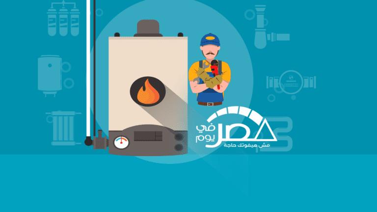 سخانات الغاز .. 16 نصيحة لتجنب مخاطرها (انفوجرافيك)