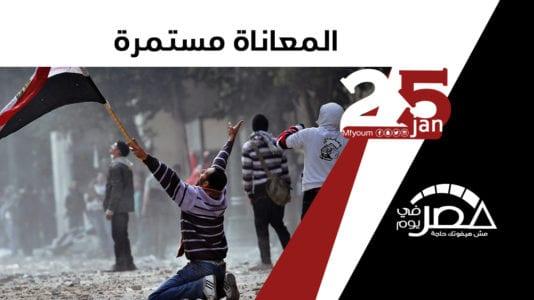 مواطنون ونواب عن ثورة 25 يناير معاناة الشعب لم تتغير