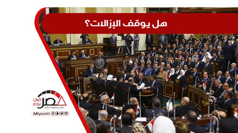 التصالح في مخالفات البناء .. إضافة فقرات وجدل وانفعالات