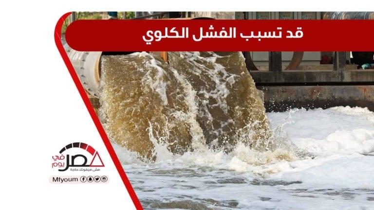تلوث المياه بالأمونيا في الإسكندرية.. أزمة متجددة تبحث عن حل