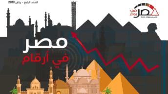 مصر في أرقام العدد الرابع