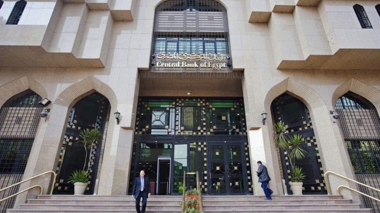 بقيمة مليار دولار.. البنك المركزي يعلن بيع أذون خزانة لتمويل العجز