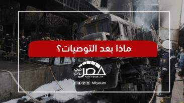 حادثة محطة مصر