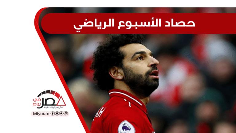 الأسبوع الرياضي هتافات عنصرية ضد محمد صلاح .. وزيارة تركي للزمالك