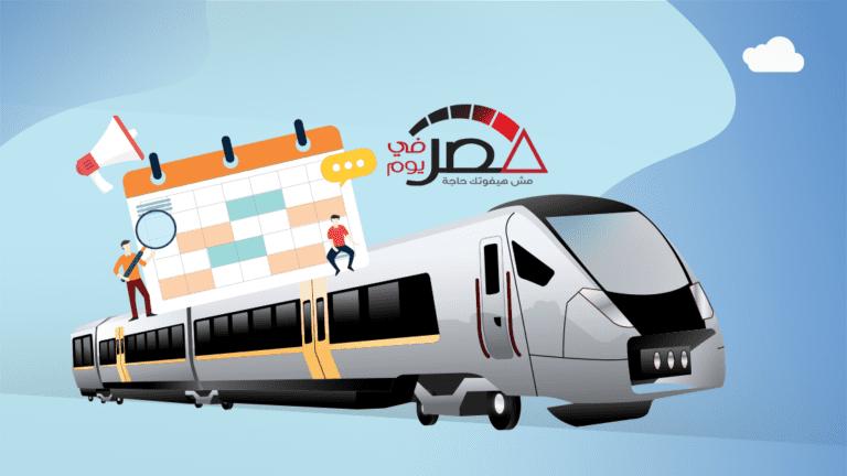 مواعيد القطارات بالوجه القبلي