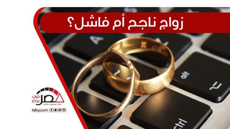 الزواج عبر الإنترنت.. مخاطر أمنية واجتماعية