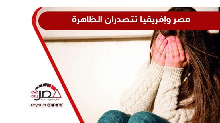 اليوم العالمي لرفض ختان الإناث.. هل يكفي التحريم والتجريم؟