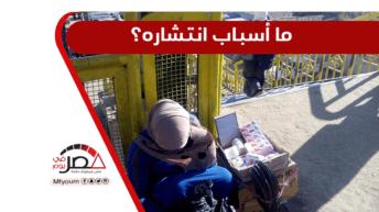 ظاهرة التسول في مصر.. علاج غائب وعقوبات لا تردع