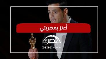 المصري رامي مالك