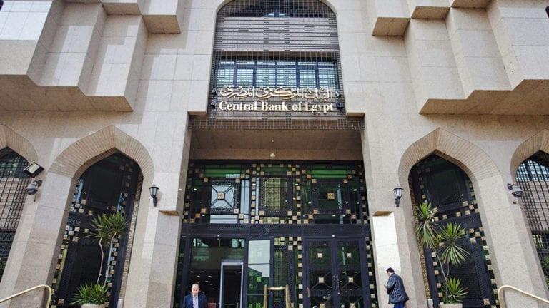 البنك المركزي يقرر تثبيت أسعار الفائدة رغم توقعات خفضها