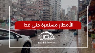 طقس سيئ يضرب مصر