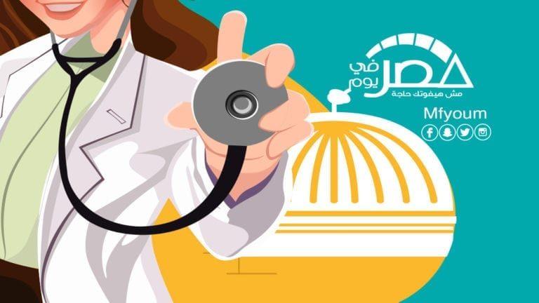 قانون مزاولة مهنة الطب