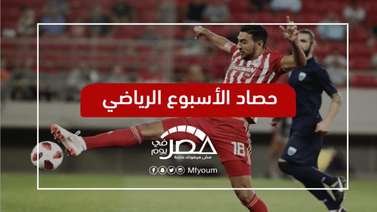 الأسبوع الرياضي: تأجيل مباريات كأس مصر.. وهاتريك كوكا