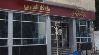 """""""التضامن"""" وبنك ناصر يطلقان برنامجا تمويليا لخفض معدل البطالة"""