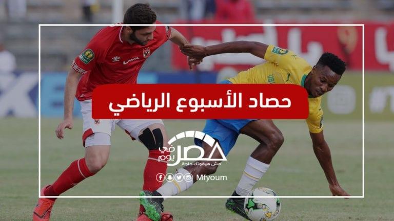 الأسبوع الرياضي: صدارة وهزيمة تاريخية للأهلي.. وتريزيجيه يتفوق