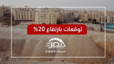 سوق العقارات في مصر