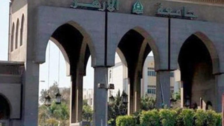 """توضيح جديد من جامعة الأزهر بشأن واقعة """"خلع البنطلونات"""""""