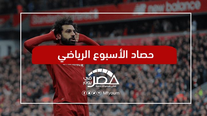 الأسبوع الرياضي: الأهلي يخفق محليا وإفريقيا.. وصلاح يعود بقوة