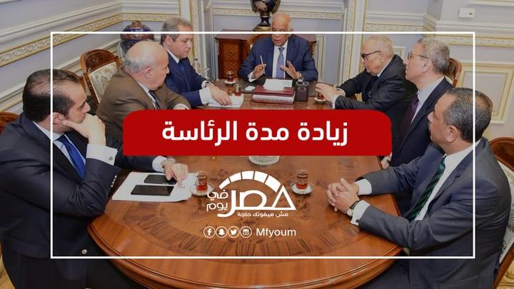 بعد حسم التعديلات الدستورية.. هل تعود مصر إلى الخلف؟