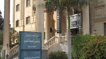 مناشدات بعد البدء في إجراءات نقل مستشفى العباسية