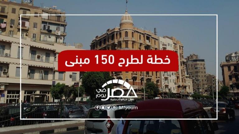المباني التاريخية في مصر.. تطوير أم بيع وتأجير؟
