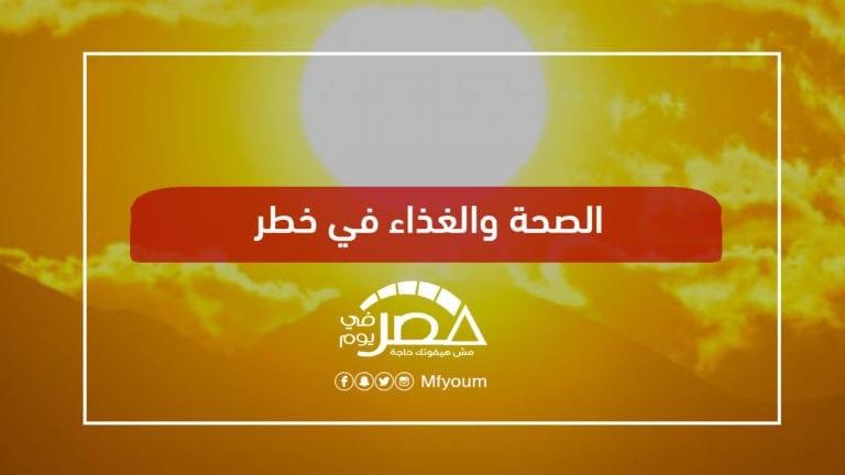 النينو والاحتباس الحراري.. ما أسباب الحر الشديد في مصر؟
