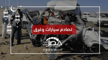 حوادث خلال 24 ساعة: مصرع 23 شخصا وإصابة 44 آخرين