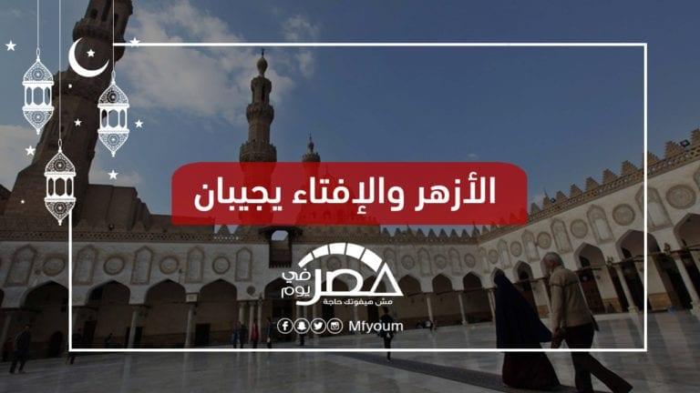 فتاوى رمضانية.. إفطار الطالب لأداء الامتحان وصوم تارك الصلاة