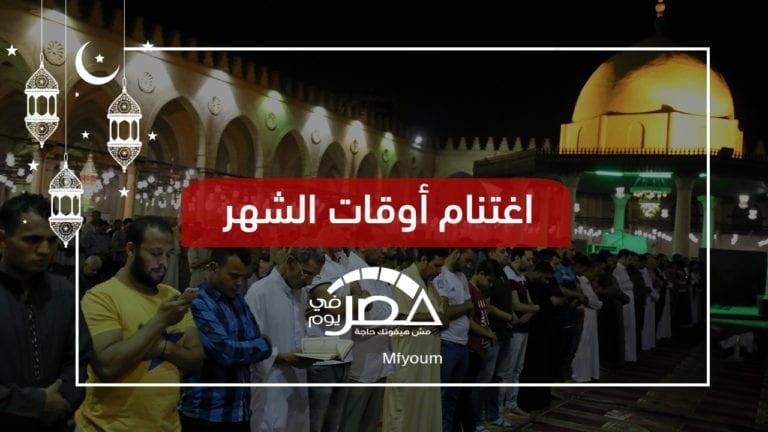 العشر الأواخر من رمضان.. دعاء ليلة القدر والمطلوب فيها