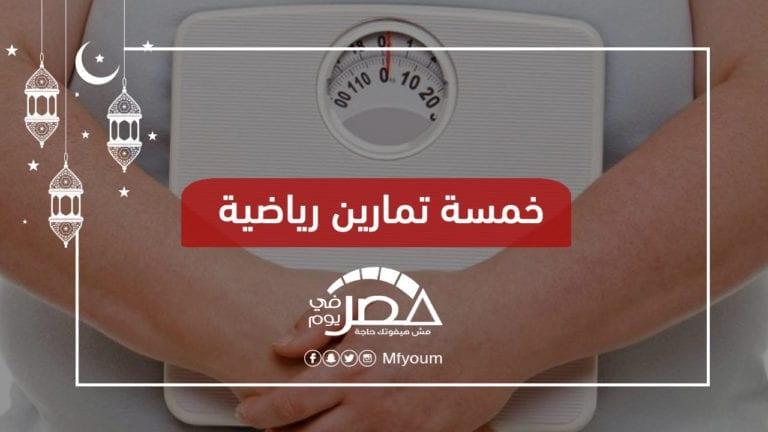 تجنب زيادة الوزن والشعور بالكسل في رمضان: نصائح ذهبية