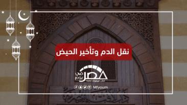 الإفتاء تواصل إصدار الفتاوى الرمضانية: زكاة الفطر والقيء والحجامة