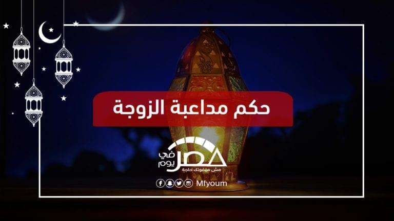 من فتاوى شهر رمضان: دفع الرشوة أثناء الصيام وقطرة العين