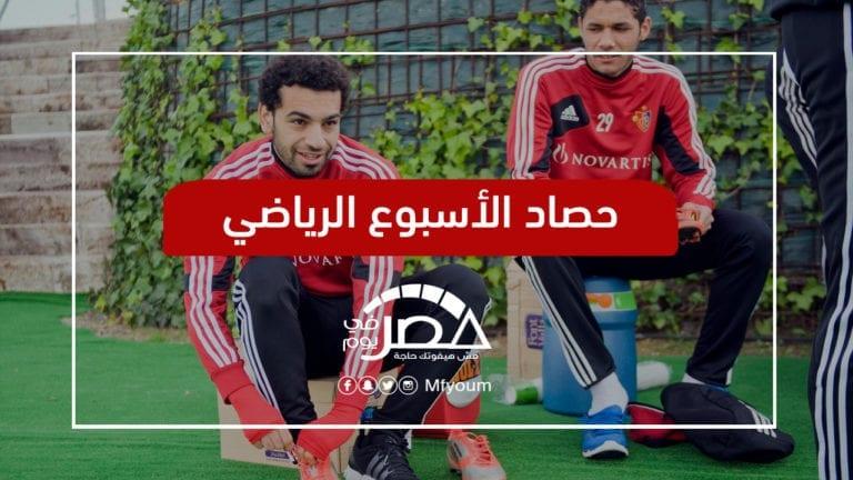 الأسبوع الرياضي: محمد صلاح والنني في النهائيين الأوروبيين