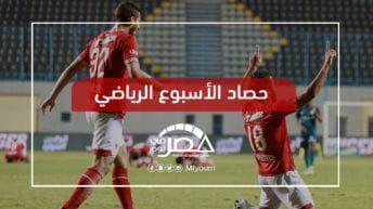 الأسبوع الرياضي: الأهلي يقترب من الدوري.. والزمالك يخوض النهائي