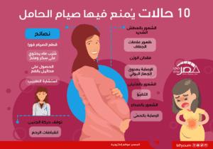 صيام الحامل