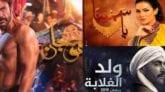 """""""الأعلى للإعلام"""" يرصد 69 مخالفة في مسلسلات رمضان"""